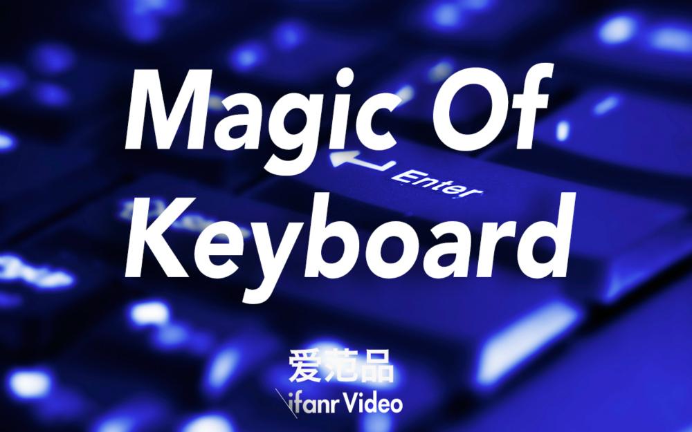 【爱范品】第 30 期:我的神奇键盘