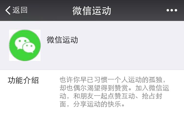weixinyundong