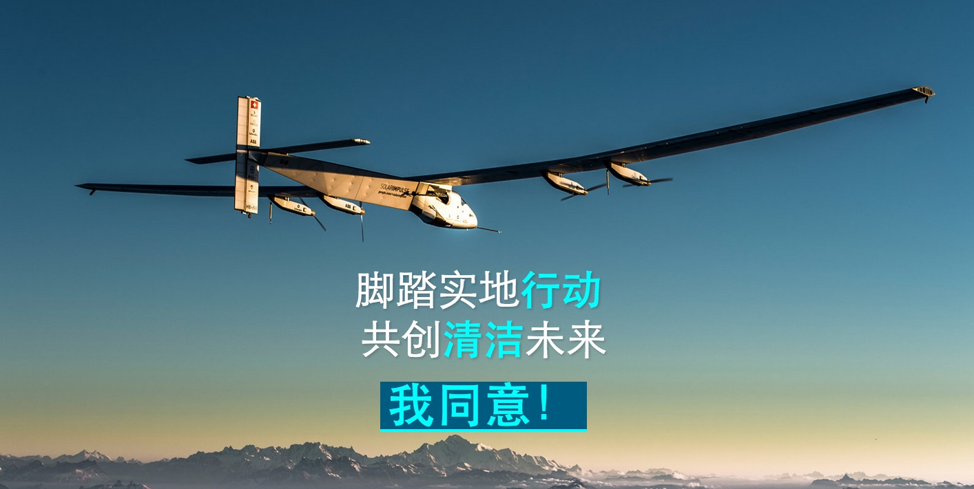 阳光动力 2 号会在白天会爬升到 9000 米的高度以避开气流并最大化利用太阳能,此时的温度急剧升高,而夜晚实行半滑翔飞行逐渐降低到 1500 米高度,   阳光动力 2 号的速度并不快,起飞速度只有 35 千米每小时,最高时速不过 140 千米每小时,还比不上汽车。   对于速度上的限制,安德烈波许博格在接受果壳网采访时说道:起飞的时候电池还是空的,落地的时候电池都满了。所以我们不是在消耗能源,而是在创造新能源。这感觉太爽了。至于你说的速度嘛,是比不上喷气式飞机,可是会有别的回报啊。想想自己在驾驶