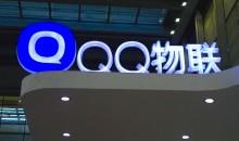 QQ 物联:任何硬件设备都将是一个 QQ 号