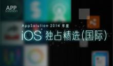 AppSolution 2014 年度 iOS 独占应用精选(国际)
