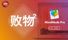 精美好用的思维导图 MindNode Pro:思绪飞腾,不能自止