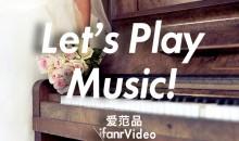 【爱范品】第二十三期:一起玩音乐