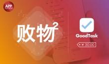 GoodTask:如果你对 iOS 提醒事项很不满,可以试试这个