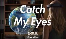 【爱范品】第二十六期:你是我的眼